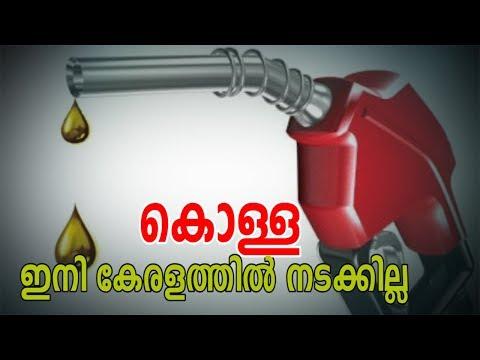 എണ്ണക്കമ്പനി കൊള്ള ഇനി കേരളത്തില് നടക്കില്ല -The Pinarayi government has banned fuel prices