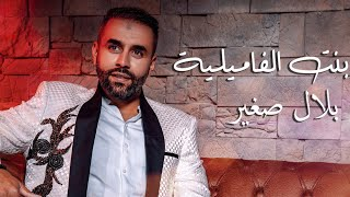 Bilal Sghir | Bent El Familya - بنت الفاميلية | Official Video 2021 | بلال صغير