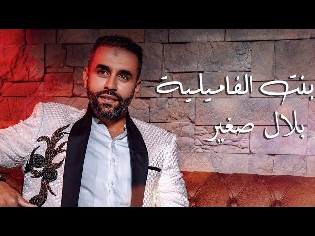 Bilal Sghir   Bent El Familya - بنت الفاميلية   Official Video 2021   بلال صغير