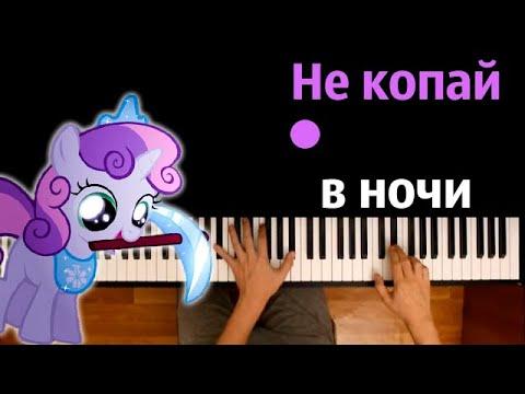 Не копай в ночи (Майнкрафт) ● караоке | PIANO_KARAOKE ● ᴴᴰ + НОТЫ & MIDI
