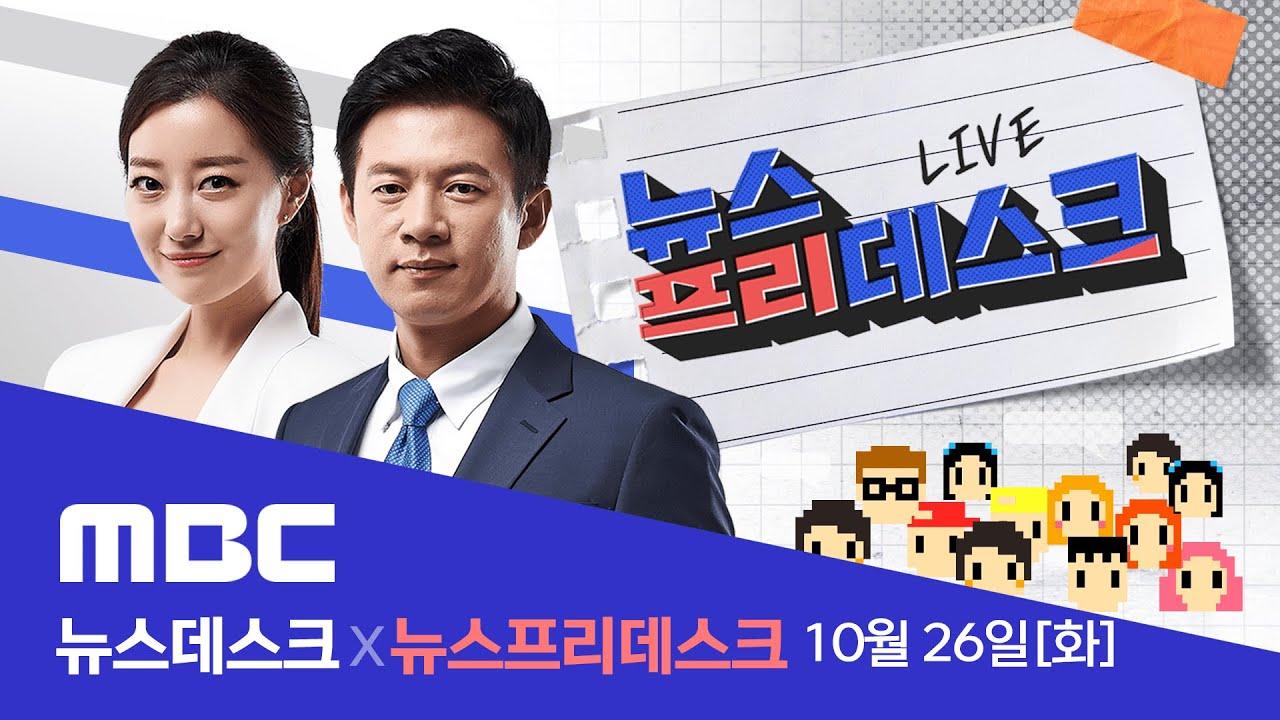 Download '고발 사주' 손준성 구속 여부 오늘 밤 결정 - [LIVE] MBC 뉴스데스크 2021년 10월 26일