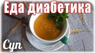 Рецепт от Марины из Узбекистана. Суп-пюре из тыквы. Вкус меня шокировал!!!