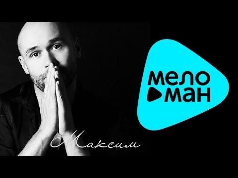 Максим Аверин  - Многоточие (Альбом 2013)