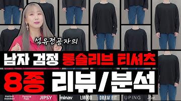 남자 기본 블랙 롱슬리브 티셔츠 8가지! 제일 예쁜 핏의 긴 팔 티셔츠 제품은? | 패션하울