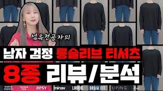 남자 기본 블랙 롱슬리브 티셔츠 8가지! 제일 예쁜 핏…