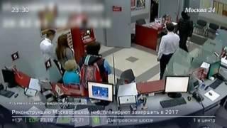 Опубликованы кадры захвата заложников в отделении столичного банка