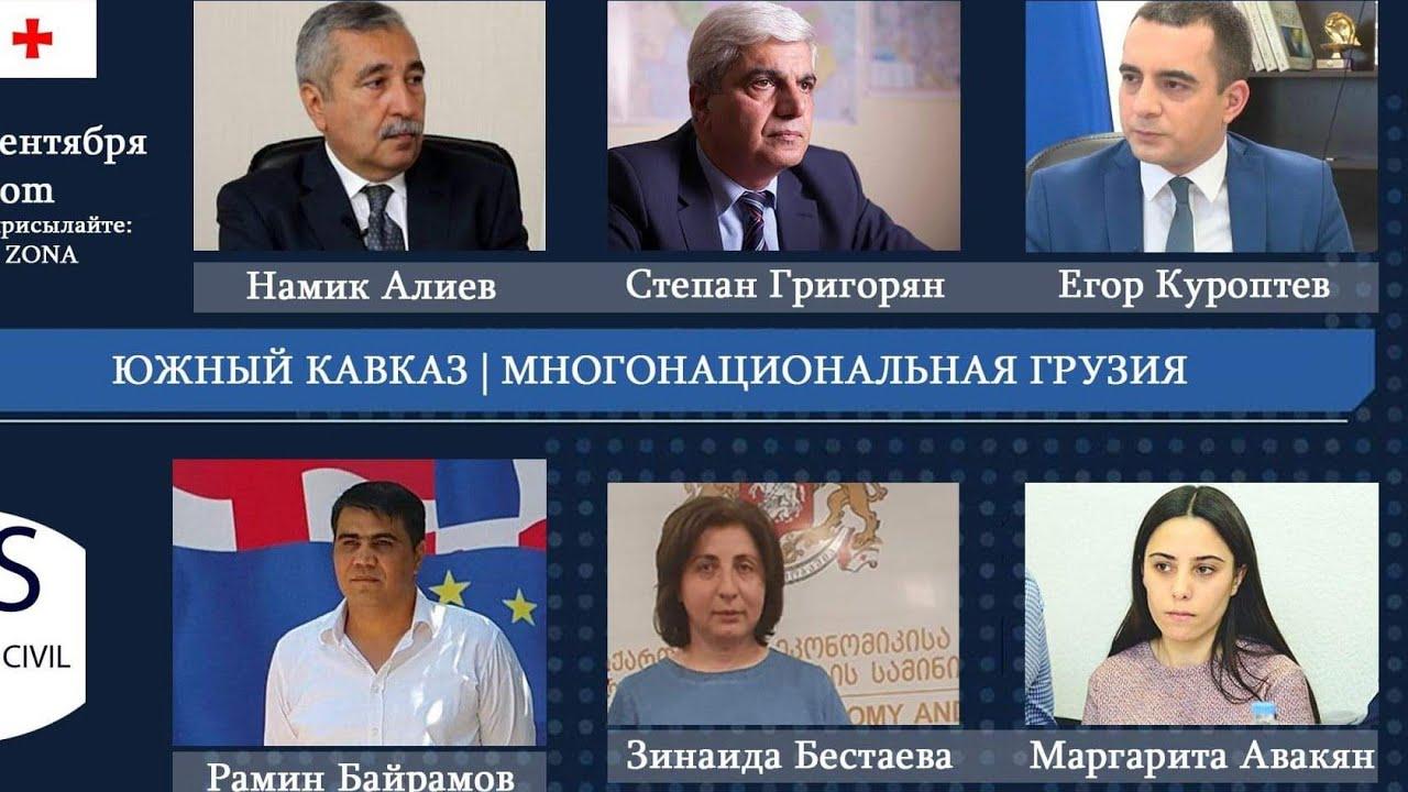 სამხრეთ კავკასია | მრავალეროვანი საქართველო