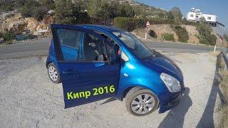 Кипр июнь 2016, аренда авто Suzuki Splash, цены, навигация, нюансы(, 2016-07-04T15:06:40.000Z)