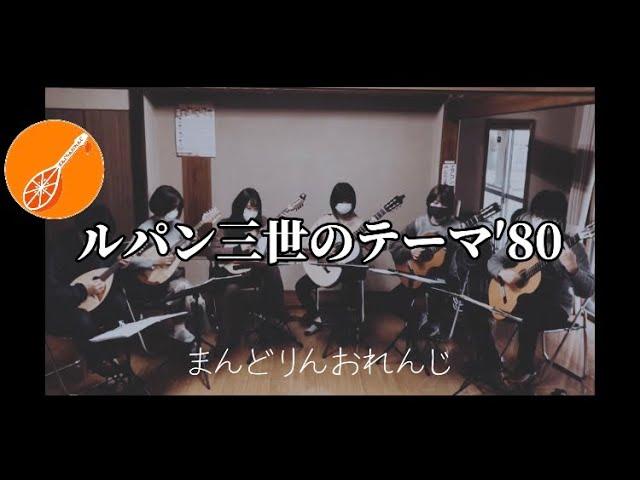 ルパン三世のテーマ'80【#ワールドミュージック2021】【マンドリンアレンジ】【ジャズ】
