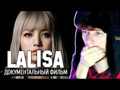 ЛАЛИСА (Документальный фильм) | РЕАКЦИЯ ФАНБОЯ