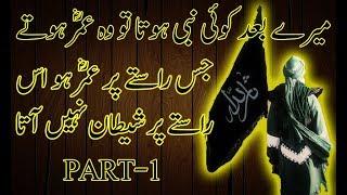 Hazrat Umar Bin Khatab Rz – Emploiaude
