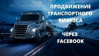 Продвижение транспортного бизнеса через FaceBook