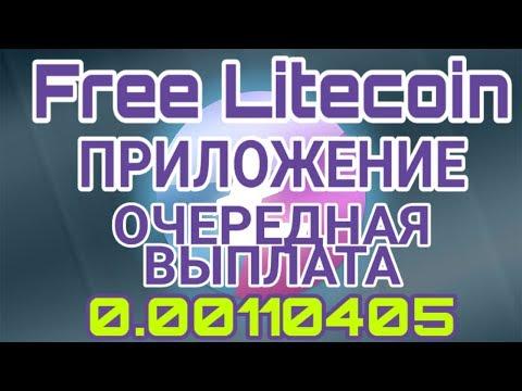 Free Litecoin ПРИЛОЖЕНИЕ ПЛАТИТ ОЧЕРЕДНАЯ ВЫПЛАТА! ➕  КАК ВЫВЕСТИ СРЕДСТВА ИЗ Webmoney!