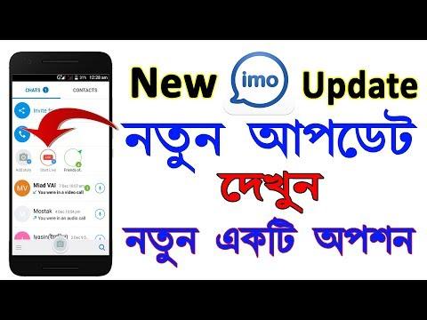 IMO নতুন একটি চমৎকার Update | IMO New Update Live Broadcast | bangla mob...
