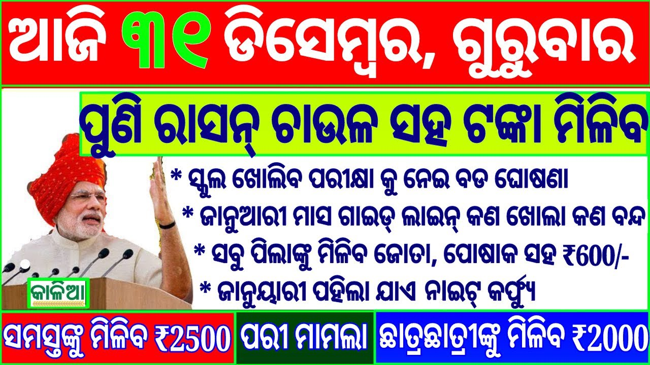 Kalia yojana 3rd phase money Transfer date  31 December 2020  Govt Announced BIG News