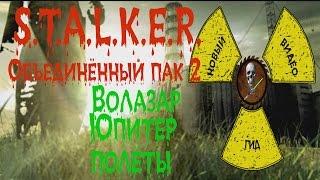 Сталкер ОП 2 Волазар Юпитер полёты и полный пи