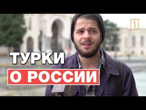 """Что турки знают о России? """"Опрос ребром"""" в Стамбуле"""