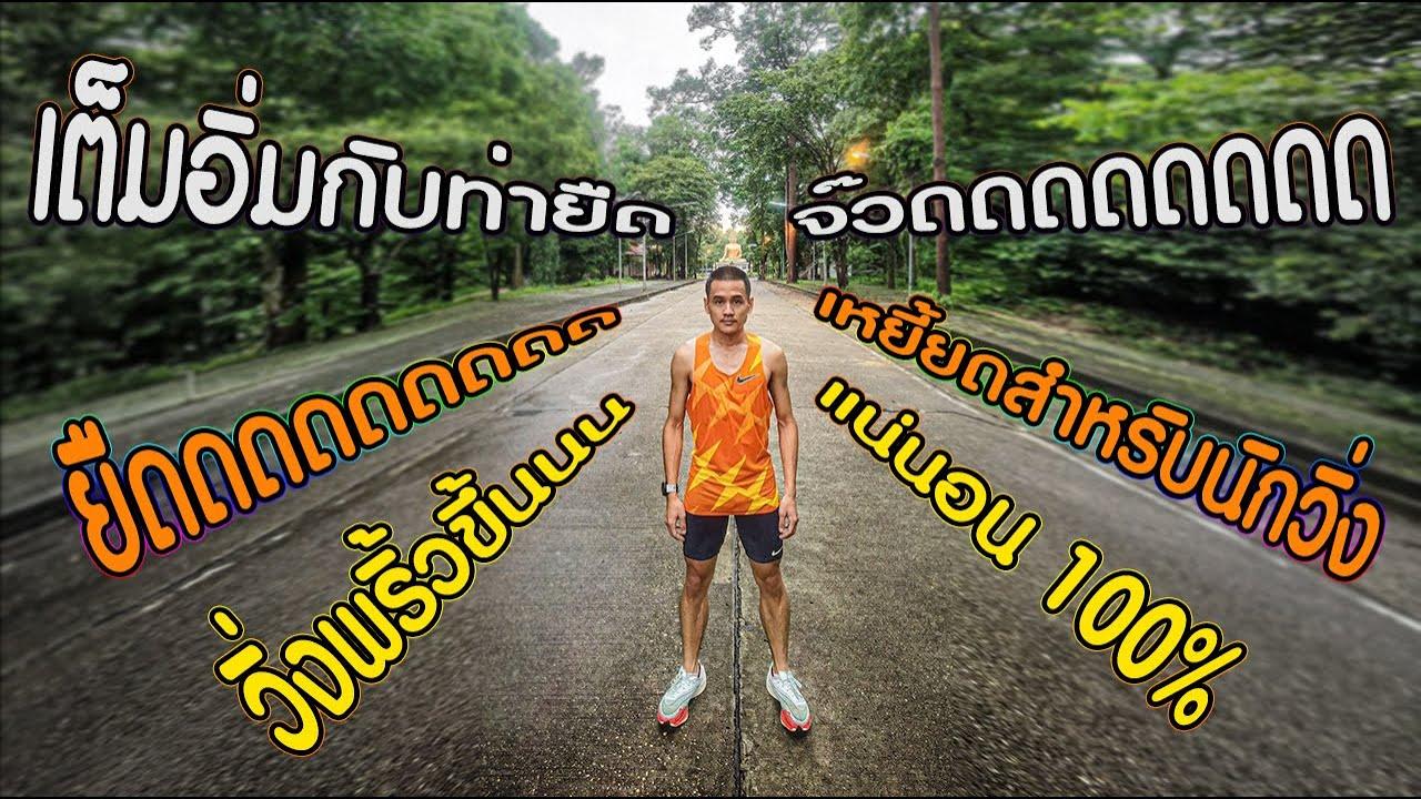 ท่ายืดสำหรับนักวิ่งโดยเฉพาะ ฝึกท่ายืดเหยียด เพื่อความคล่องตัวของนักวิ่ง ลองเอาไปฝึกดูครับเห็นผลแน่!