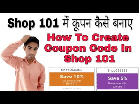 How do I create a promo code In Shop 101 ll How do discount codes work ll What are coupon codes