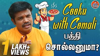 Cooku with Comali பத்தி சொல்லனுமா? | Madurai Muthu Latest Comedy | Madurai Muthu Alaparai