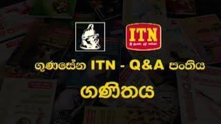 Gunasena ITN - Q&A Panthiya - O/L Mathematics (2018-10-16) | ITN Thumbnail