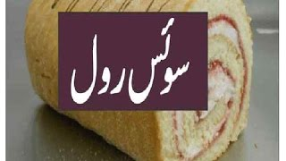 swiss roll cake recipe in urdu