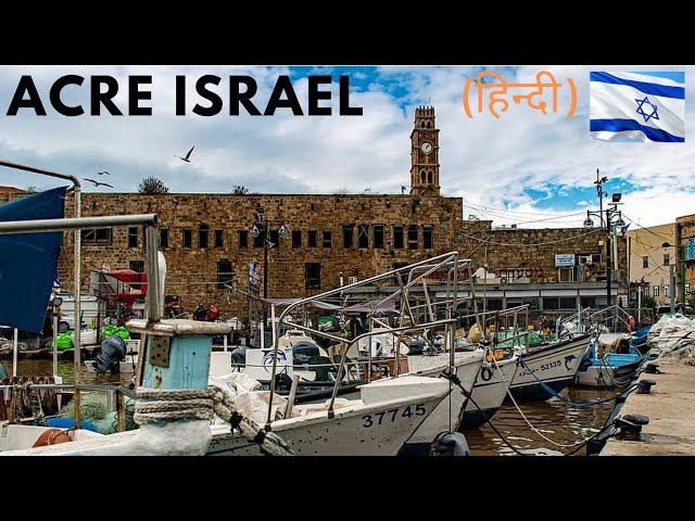 Travel Israel Galilee (Hindi - हिन्दी)