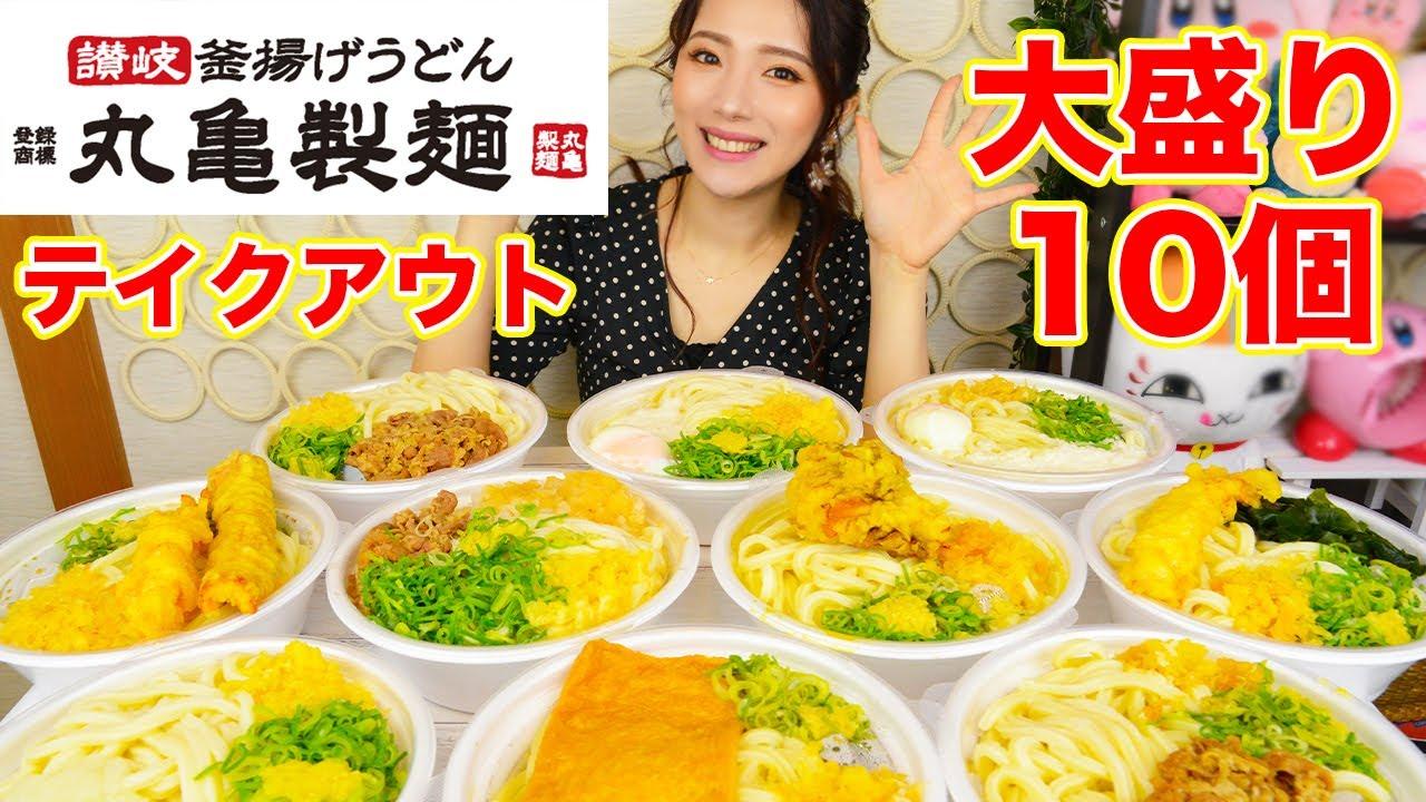 【大食い】丸亀製麺テイクアウト大盛り10個(麺15人分)食べた!【ますぶち肉ぶっかけうどん】