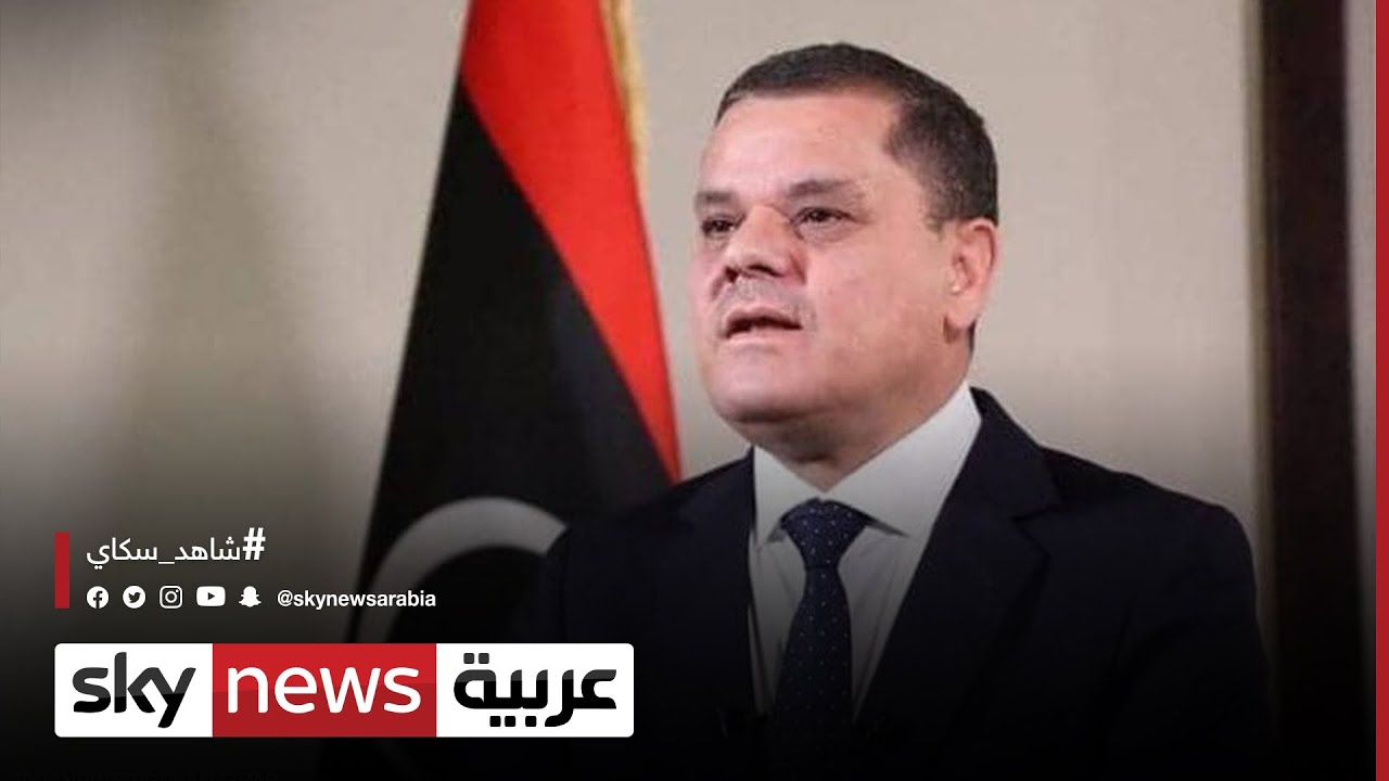 الحكومة الليبية الجديدة وشبهات الفساد  - نشر قبل 2 ساعة