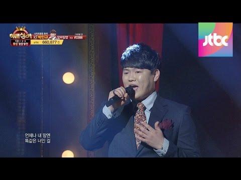 박민규 'Missing you' ♩ - 통합 왕중왕전  히든싱어3 17회