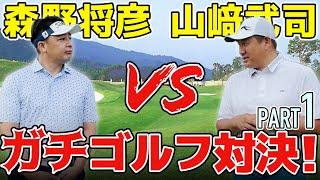元プロ野球選手がガチでゴルフ対決やってみた。【森野将彦チャンネル コラボ企画 Part1】