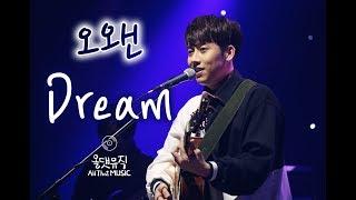 오왠(O.WHEN) - Dream [올댓뮤직(All That Music)]