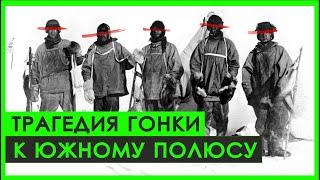 ГОНКА В НЕИЗВЕСТНОСТЬ | Амундсен против Скотта | Южный полюс