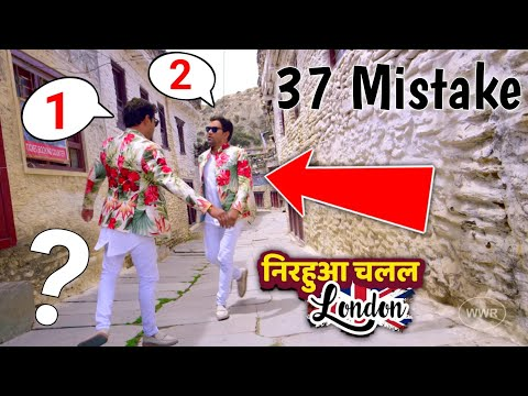 Nirahua Chalal London ( 37 mistakes )Dinesh Lal Yadav, Aamrpali Dubey | Bhojpuri Movie 2018