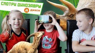 ОЧКИ виртуальной реальности СМОТРИ ДИНОЗАВРЫ в Дикси новая акция
