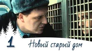 Новый старый дом - 1 серия / Сезон 1 / Мини Сериал / HD 1080p