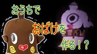 【のびる塾 #05】恐怖!お化けの作り方を紹介 ねばねばTV!略して、ねば...