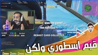فورت نايت الزين ما يكمل حلاه ☹💔 .. دخلنا قيم فيه 20 لاعب بس 😕 !!