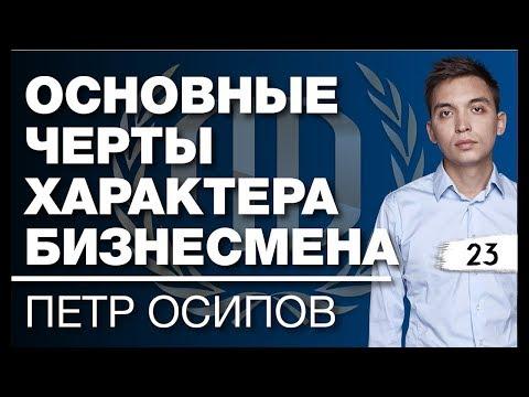 Петр Осипов: «Какими чертами характера должен обладать бизнесмен?» Петр Осипов – Часть 1.