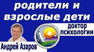 родители помогают взрослым детям Психолог Москва(, 2017-08-24T13:00:36.000Z)