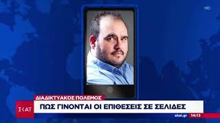 Eιδήσεις   Επιθέσεις σε ελληνικές κυβερνητικές σελίδες   24/01/2020