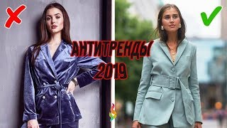 Fashion ANTitrends 2019! What will not be fashionable in 2019? Out of fashion