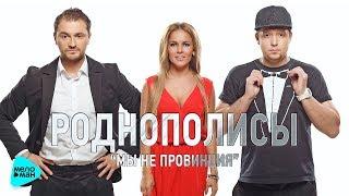 Роднополисы - Мы не провинция (Альбом 2013)