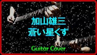 加山さんの曲のギターカバー第二弾として、 蒼い星くずを弾いて見ました...