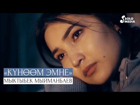 Мыктыбек Мыйманбаев - Куноом эмне / Жаны клип 2020