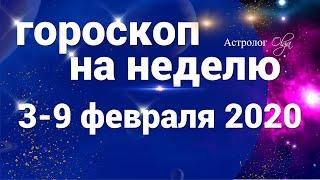 ГОРОСКОП на НАДЕЛЮ 3-9 февраля 2020. Астролог Olga