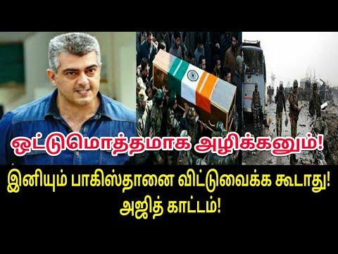 பாக்கிஸ்தானை கடுமையாக எச்சரித்த தல அஜித்!   Tamil Trending Video   Tamil Trending News  Thala Ajith
