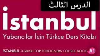 سلسلة كتاب اسطنبول لتعلم اللغة التركية A1 - الدرس الثالث