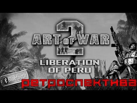 РЕТРОСПЕКТИВА Искусство войны 2 Освобождение перу! Art Of War 2: Liberation Of Peru!
