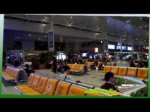 เซี่ยงไฮ้ - หางโจว ( นั่งรถไฟด่วน ) บันทึกการเดินทาง ตอนที่ 2